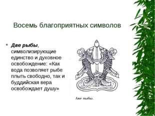 Восемь благоприятных символов Две рыбы, символизирующие единство и духовное о