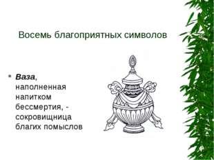 Восемь благоприятных символов Ваза, наполненная напитком бессмертия, - сокров