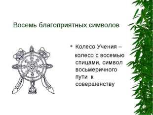Восемь благоприятных символов Колесо Учения – колесо с восемью спицами, симво