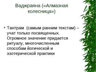 Ваджраяна («Алмазная колесница») Тантрам (самым ранним текстам) – учат только