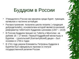Буддизм в России Утвердился в России как махаяна среди бурят, тувинцев, калмы