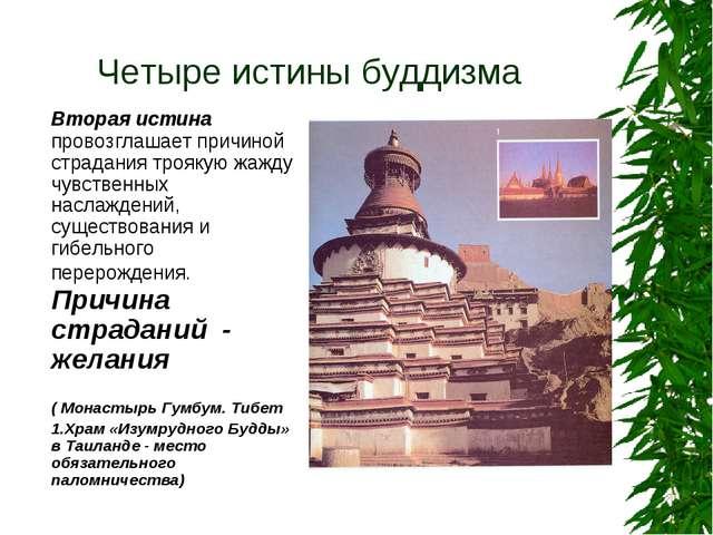 Четыре истины буддизма Вторая истина провозглашает причиной страдания троякую...