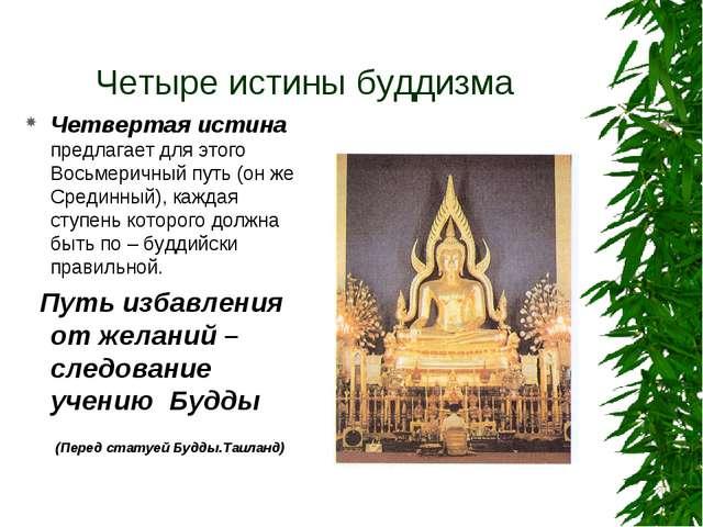 Четыре истины буддизма Четвертая истина предлагает для этого Восьмеричный пут...