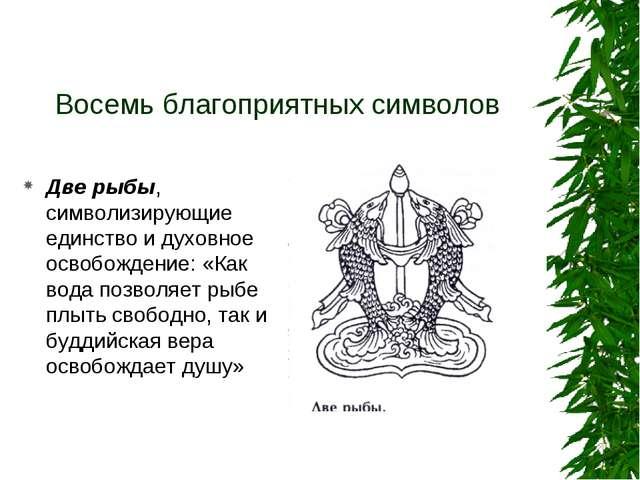 Восемь благоприятных символов Две рыбы, символизирующие единство и духовное о...