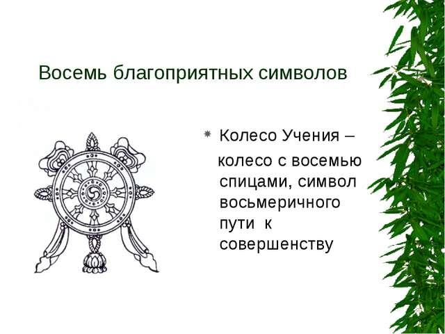 Восемь благоприятных символов Колесо Учения – колесо с восемью спицами, симво...