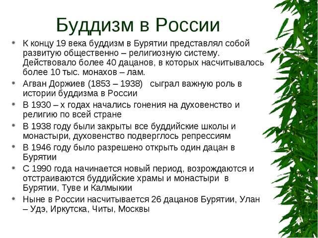 Буддизм в России К концу 19 века буддизм в Бурятии представлял собой развитую...