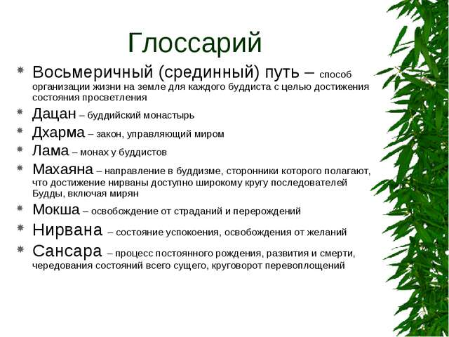 Глоссарий Восьмеричный (срединный) путь – способ организации жизни на земле д...