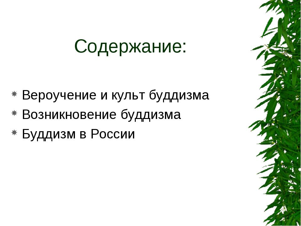 Содержание: Вероучение и культ буддизма Возникновение буддизма Буддизм в России