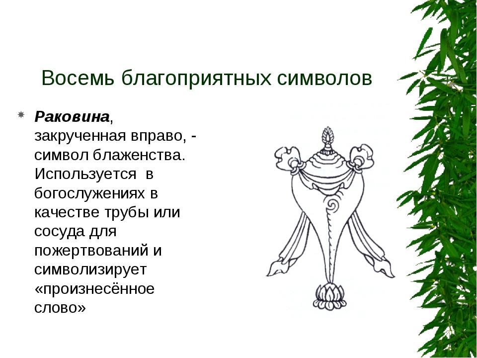Восемь благоприятных символов Раковина, закрученная вправо, - символ блаженст...