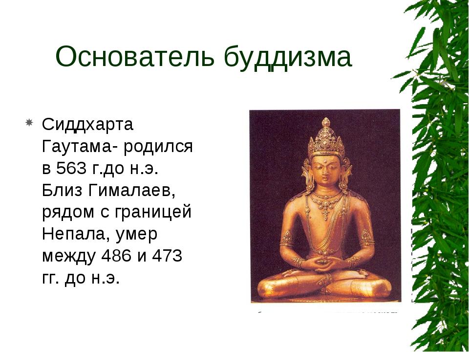Основатель буддизма Сиддхарта Гаутама- родился в 563 г.до н.э. Близ Гималаев,...