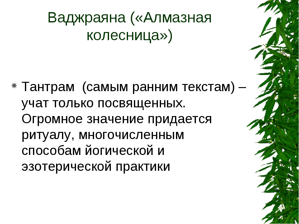 Ваджраяна («Алмазная колесница») Тантрам (самым ранним текстам) – учат только...