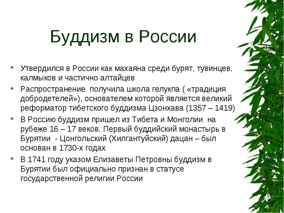 Буддизм в России Утвердился в России как махаяна среди бурят, тувинцев, калмы...