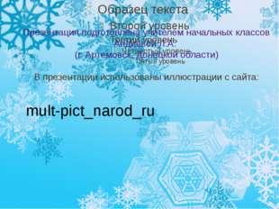 Презентация подготовлена учителем начальных классов Андиевой Л.А. (г. Артемов