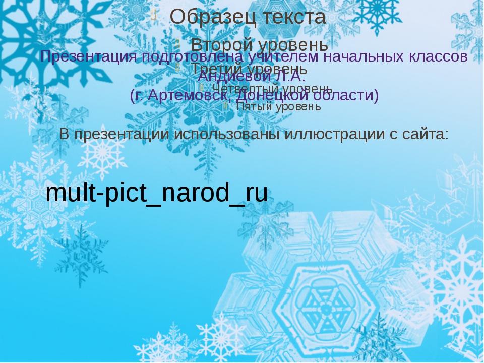 Презентация подготовлена учителем начальных классов Андиевой Л.А. (г. Артемов...