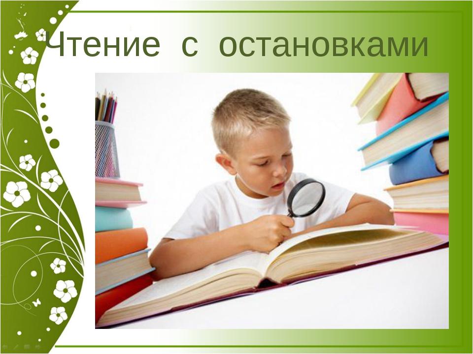 Чтение с остановками