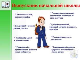 Выпускник начальной школы Любознательный, интересующийся Владеющий основами у