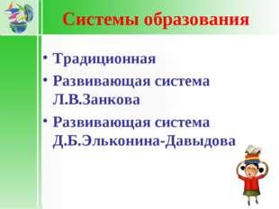 Системы образования Традиционная Развивающая система Л.В.Занкова Развивающая