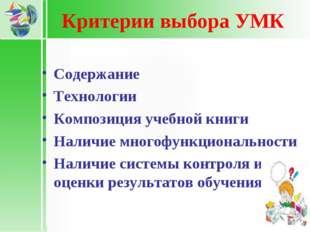 Критерии выбора УМК Содержание Технологии Композиция учебной книги Наличие мн