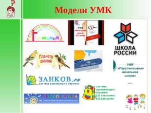 Модели УМК Система развивающего обучения Д.Б.Эльконина-В.В.Давыдова