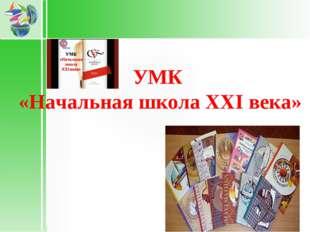 УМК «Начальная школа XXI века»