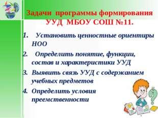 Задачи программы формирования УУД МБОУ СОШ №11. Установить ценностные ориент