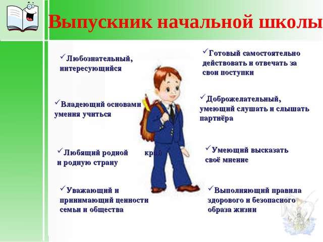 Выпускник начальной школы Любознательный, интересующийся Владеющий основами у...