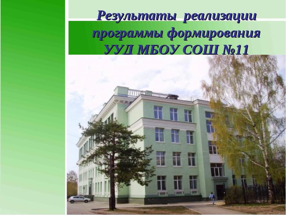 Результаты реализации программы формирования УУД МБОУ СОШ №11