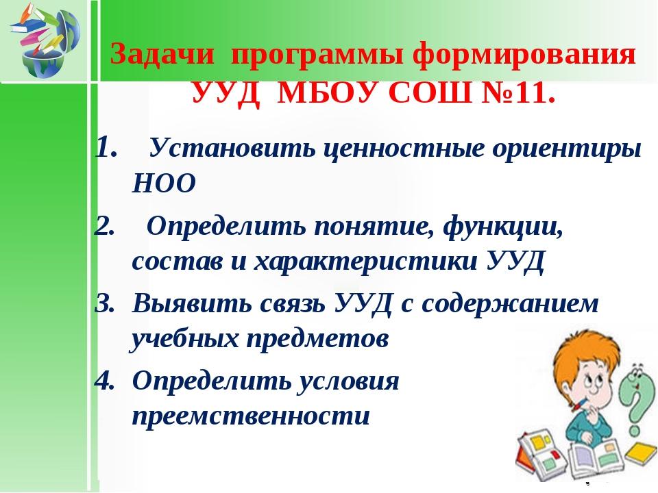 Задачи программы формирования УУД МБОУ СОШ №11. Установить ценностные ориент...