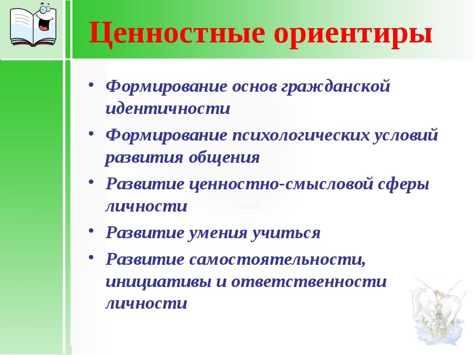 Ценностные ориентиры Формирование основ гражданской идентичности Формирование...