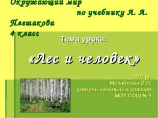 Окружающий мир по учебнику А. А. Плешакова 4 класс Тема урока: «Лес и человек