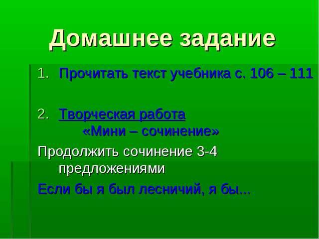 Домашнее задание Прочитать текст учебника с. 106 – 111 Творческая работа «Мин...