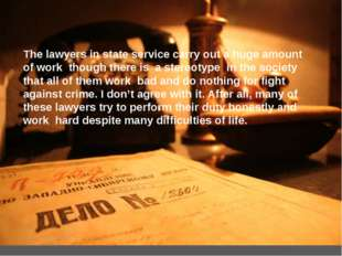 The lawyers in state service carry out a huge amount of work though there is