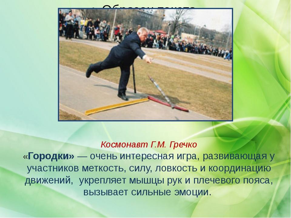 Космонавт Г.М.Гречко «Городки» — очень интересная игра, развивающая у участ...