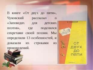 В книге «От двух до пяти», Чуковский рассказал о «Заповедях для детских поэто