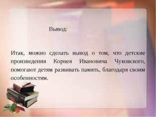 Итак, можно сделать вывод о том, что детские произведения Корнея Ивановича Чу