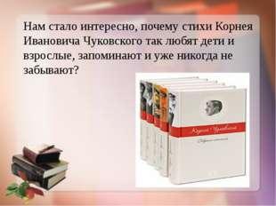 Нам стало интересно, почему стихи Корнея Ивановича Чуковского так любят дети