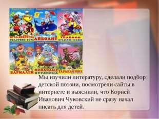 Мы изучили литературу, сделали подбор детской поэзии, посмотрели сайты в инт