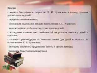 Задачи: - изучить биографию и творчество К. И. Чуковского в период создания д