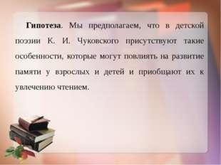 Гипотеза. Мы предполагаем, что в детской поэзии К. И. Чуковского присутствуют