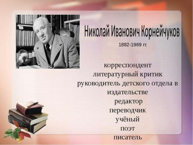 1882-1969 гг. корреспондент литературный критик руководитель детского отдела...