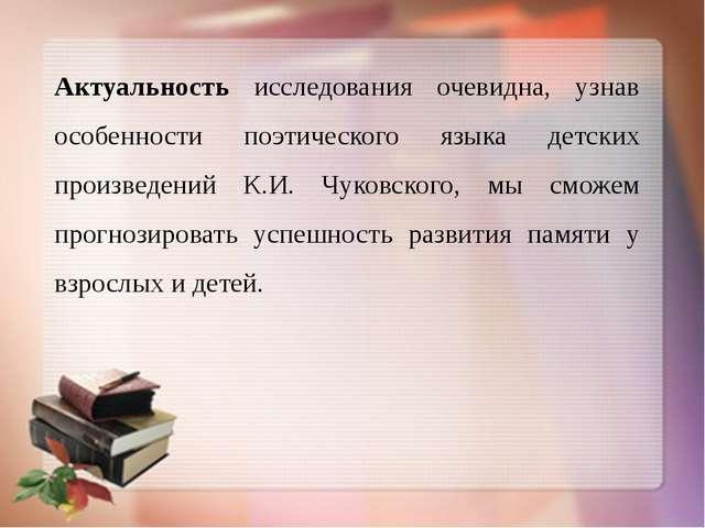 Актуальность исследования очевидна, узнав особенности поэтического языка детс...