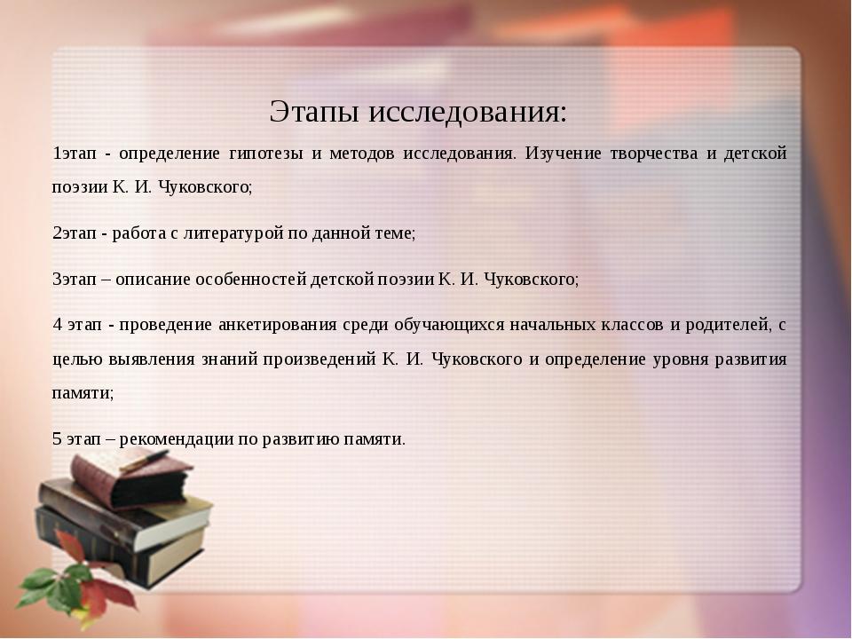 Этапы исследования: 1этап - определение гипотезы и методов исследования. Изуч...