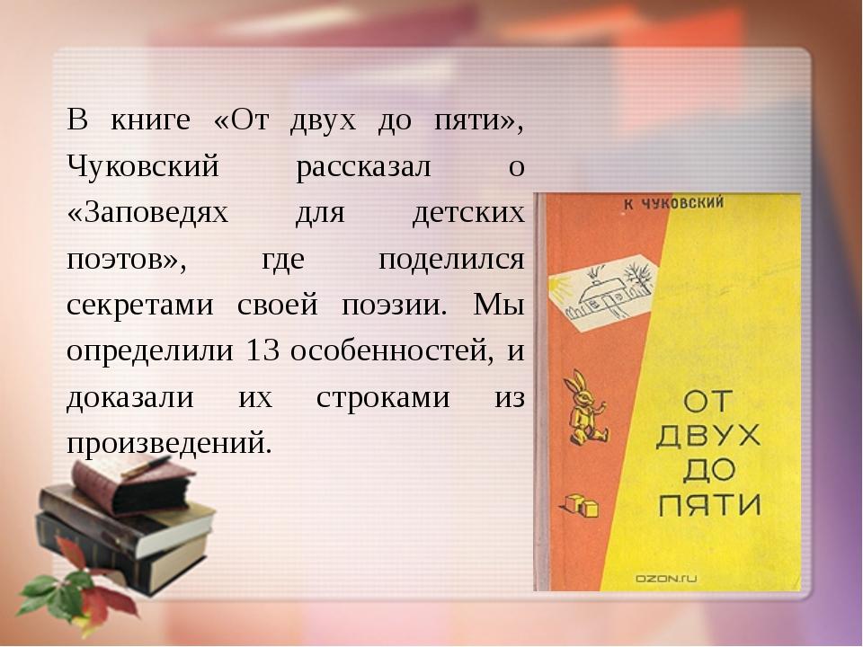 В книге «От двух до пяти», Чуковский рассказал о «Заповедях для детских поэто...