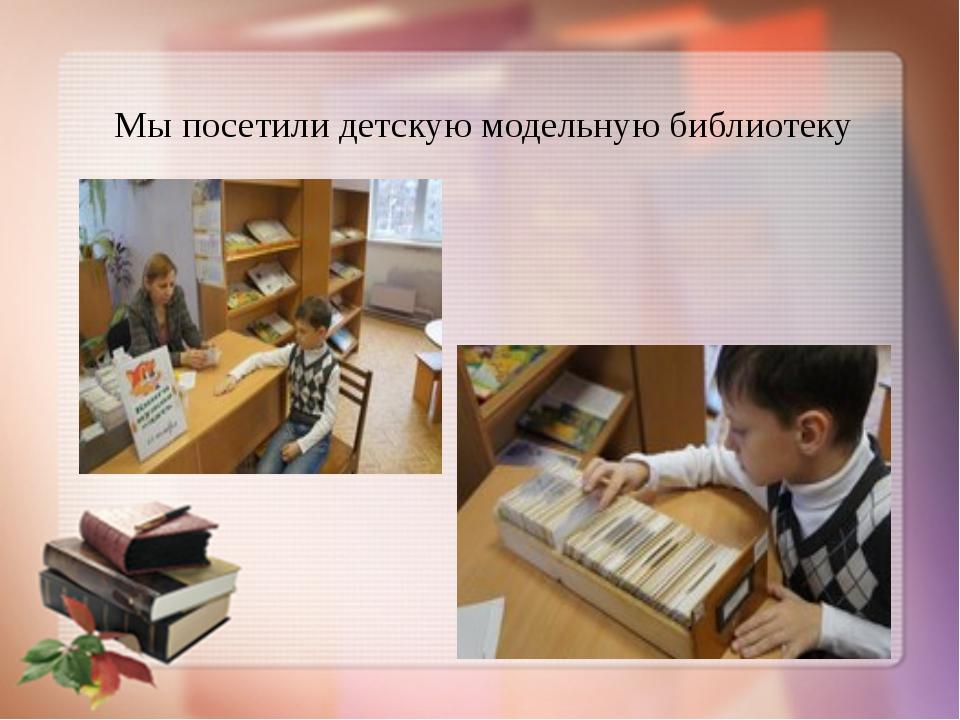 Мы посетили детскую модельную библиотеку