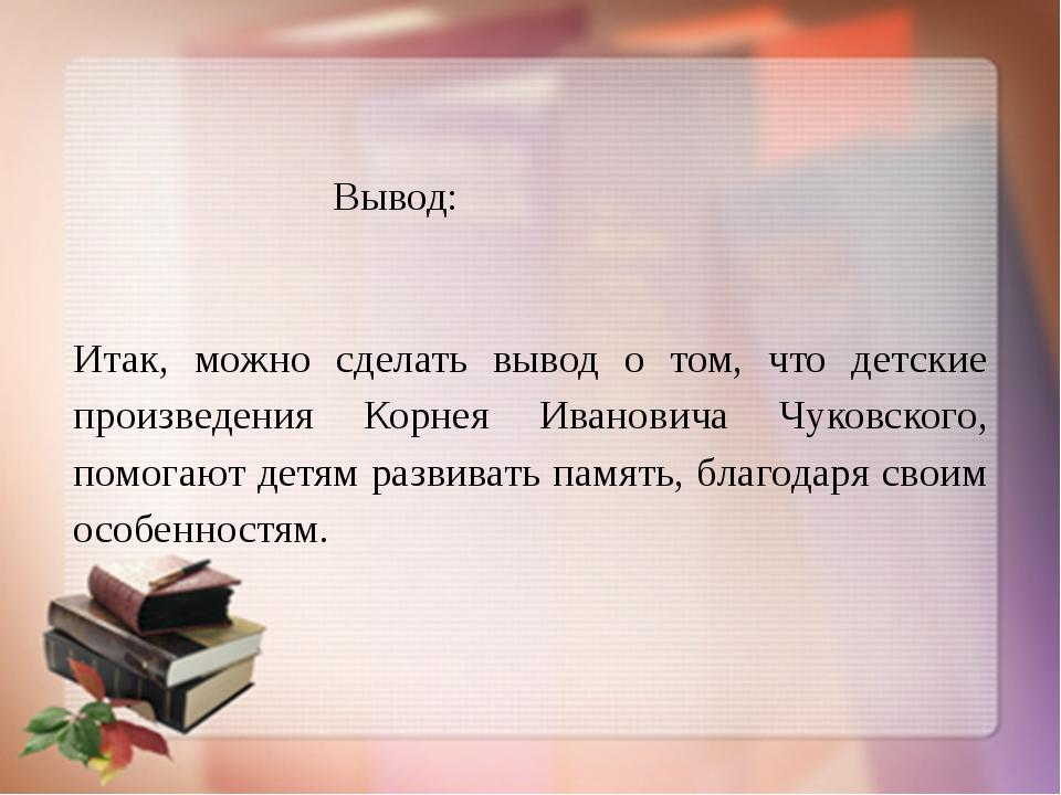Итак, можно сделать вывод о том, что детские произведения Корнея Ивановича Чу...