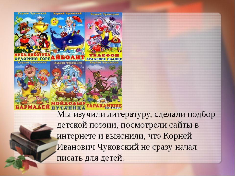 Мы изучили литературу, сделали подбор детской поэзии, посмотрели сайты в инт...