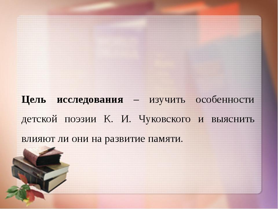 Цель исследования – изучить особенности детской поэзии К. И. Чуковского и выя...