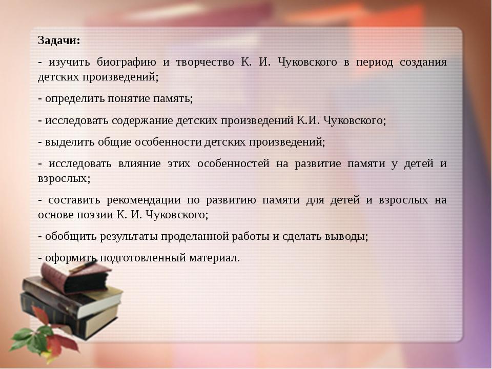 Задачи: - изучить биографию и творчество К. И. Чуковского в период создания д...