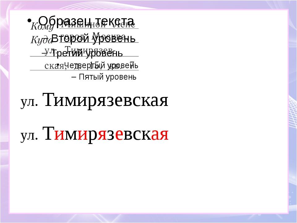 ул. Тимирязевская ул. Тимирязевская
