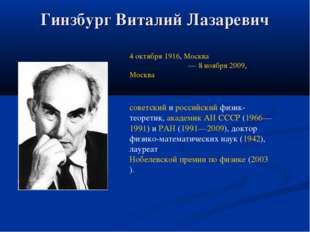 Гинзбург Виталий Лазаревич 4 октября 1916, Москва — 8 ноября 2009, Москва со